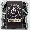 誕生石 10月 細石チップ 黒トルマリン  さざれ石  (130g) 天然石 パワ...