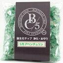 誕生石 5月 細石チップ アベンチュリン  さざれ石  (130g) 天然石 パ...