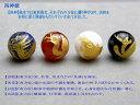 四神獣4点セット 天然石各種金彫り 彫刻ビーズ 12mm玉 青龍・朱雀・白虎・...