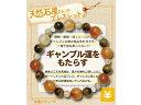 【天然石屋さんシリーズ】金運 『ギャンブル運をもたらす』 ブレスレット 天然石 パワーストーン