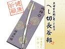 【御神刀】日本刀のお守り 御神刀 / へし切長谷部【健康祈願】