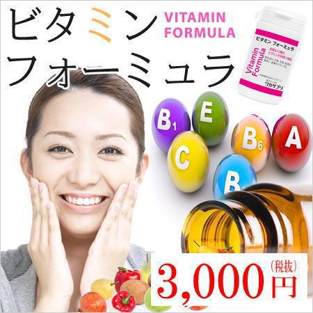 ワカサプリ ビタミンフォーミュラ 30粒入り(約1ヶ月分)