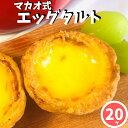 マカオ式エッグタルト 20個入 パイ 洋菓子 お取り寄せグル
