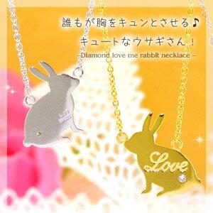 ★送料無料★66%OFF♪【訳あり特価】胸がキュン☆ ふんわりウサギのリッチな胸元♪「ダイヤモ...