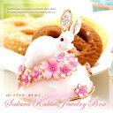 ランキング1位★送料無料★50%OFF♪桜とウサギのキュートなファンタジー♪「ジュエリーボックス...