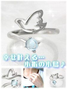 ★送料無料★50%off♪幸せの小鳥、幸福の宝石つれてきた・・♪「ブルートパーズ・ハピネスバー...