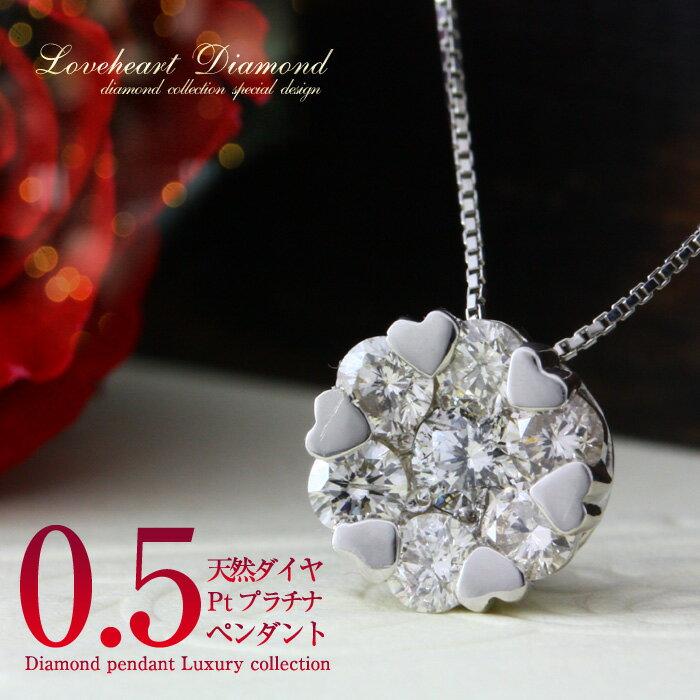 ダイヤモンド ネックレス プラチナ/ネックレス ハート ダイヤ/ハートの爪がとっても可愛い♪大人のハート&ダイヤモンド!「天然ダイヤモンド0.50ct ハートセッティングペンダント・ネックレス Pt900プラチナ」TxN【ゆうパケ不可】:いいものあるよ。アクアジュエリー