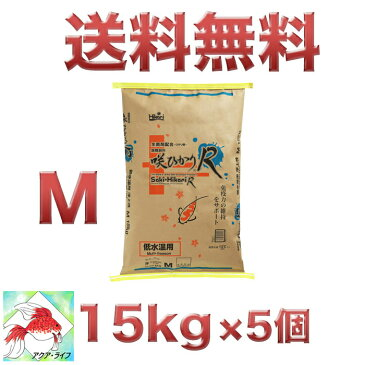 咲ひかりR 低水温用 M 浮上 15kg 5個セット キョーリン 錦鯉飼料 エサ 送料無料 代引き不可