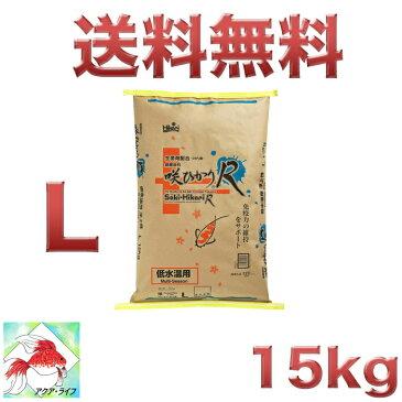 咲ひかりR 低水温用 L 浮上 15kg キョーリン 錦鯉飼料 エサ 送料無料