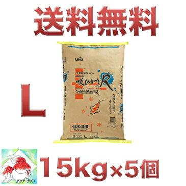 咲ひかりR 低水温用 L 浮上 15kg 5個セット キョーリン 錦鯉飼料 エサ 送料無料