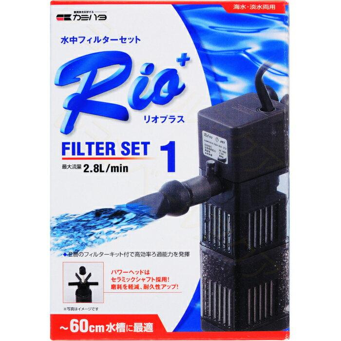 リオフィルターセット5 50hz 東日本用 カミハタ 水中ポンプ Rio