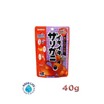 教材 イキイキザリガニ 40g キョーリン 草食性甲殻類専用飼料