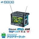 [即発送可能]マキタ TV100 充電式ラジオ付現場テレビ10.8V/14.4V/18Vバッテリ・AC100V対応(本体のみ、ACアダプタ・リモコン付) [送料無料]