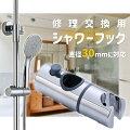 高さ調節ができる!可動式のシャワーフック・ホルダー、自分で簡単に付けられるものは?