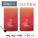 ゼンノア ZEN生酵素 90g (6g×15包)2セット ZENNOA MAP酵素配合 スマートパック