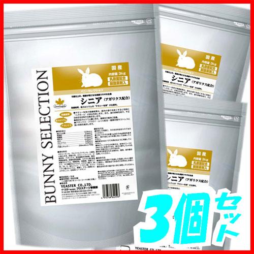☆イースター バニーセレクション シニア 3kg ×3袋