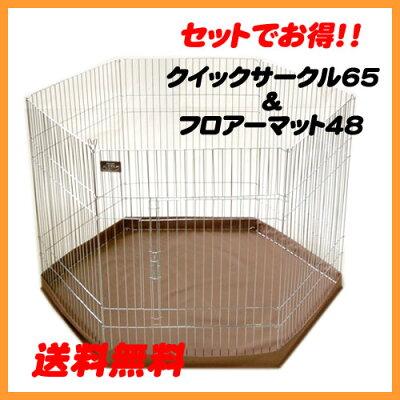 【送料無料】クイックサークル65&フロアーマット48(モカブラウン)の2点セット