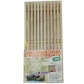 うさぎ 木製スノコ ケージ / コンフォート80用 かじり木スノコ80(3枚組) 【あす楽】