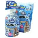 消臭 除菌 /天然消臭 快適持続ミスト 無香料 500ml+詰め替え480mlセット