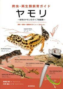 【メール便発送可】爬虫・両生類飼育ガイド ヤモリ