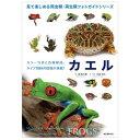 【ゆうパケット発送可 】見て楽しめる爬虫類・両生類フォトガイドシリーズ カエル    飼育...