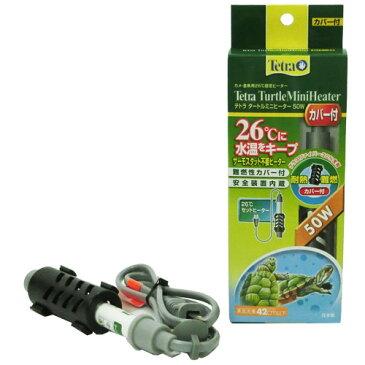 THC-50 カメ用ヒーター テトラ タートルミニヒーター50W専用カバー付