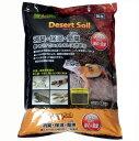 GEX エキゾテラ デザートソイル 4kg / 爬虫類 床材 消臭