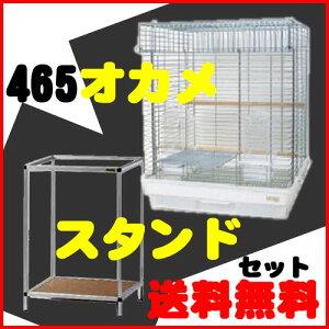 【送料無料】465オカメ ホワイト + 465スタンドセット