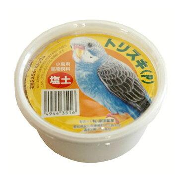 ☆トリスキ 塩土 (P)