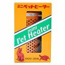 ミニペットヒーター30W   /ペットヒーター/保温/電球型ヒーター/...