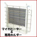 遠赤外線 マイカヒーターII +専用ホルダーセット 【送料無料】