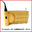 遠赤外線フィルムヒーター(ゴールド)+専用ホルダーセット