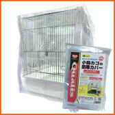 ☆鳥カゴの防寒カバー ジッパー付き Mサイズ