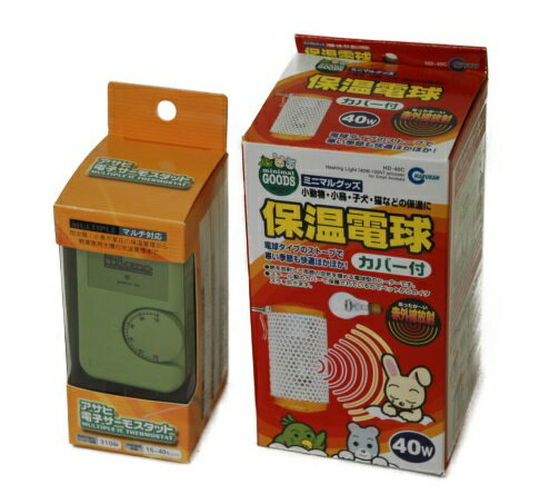 電子サーモスタット+保温電球40Wカバー付き保温セット