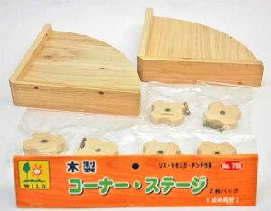 サンコー 木製コーナー・ステージ (2枚パック)【a_2sp0819】