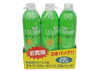 テトラCO2ボンベ(水草用二酸化炭素) お買得3本パック