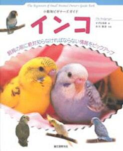 【メール便発送可】小動物ビギナーズガイド