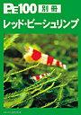 プロファイル100 別冊 レッドビー・シュリンプ
