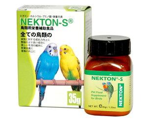 全ての鳥類の栄養補助食品ビタミン不足を解消!NEKTON-S(ネクトンS)35g【05P01Mar15】