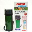 エーハイムクラシックフィルター2211ろ過材付(サブストプロ0.6L+メック0.2L付)