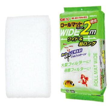 ☆GEX ロールマット ワイド&超ロング2m