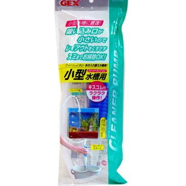 【数量限定セール】GEX クリーナーポンプ ミニ