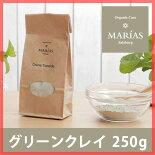 【フェイスパック/入浴剤】MARIAS(マリアス)グリーンクレイ250gお試しサイズ