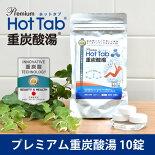 【入浴剤/入浴料】ホットタブ重炭酸湯10錠HotTab