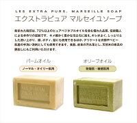 ランパル・ラトゥールエクストラピュアマルセイユソープ石鹸固形RampalLatour