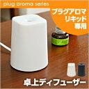 plug aroma/プラグアロマ/スタンド/アロマディフューザー/卓上/アロマセラピー/アロマテラピー/...