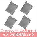 【加湿器】Chimney(チムニー)シリーズ用 イオン交換樹脂パック(4個セット)【RCP】