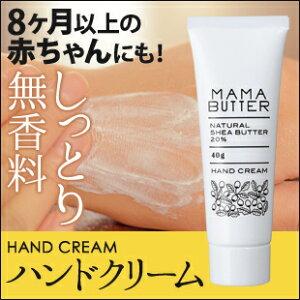 MAMA BUTTER/ママバター/シアバター/オーガニック/コスメ/ハンドクリーム/植物性/ハンドクリー...