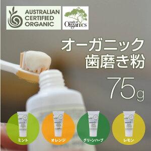 【歯磨き粉 無添加/オーガニックコスメ/無添加化粧品】100%天然成分で作られているので、飲み込...