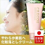 CRECOS(クレコス)クレンジング&マッサージ柔らか素肌へ化粧落としクリーム